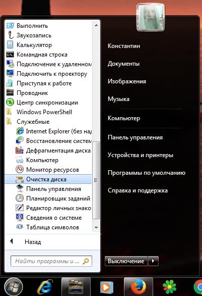 Очистка диска в Windows 7