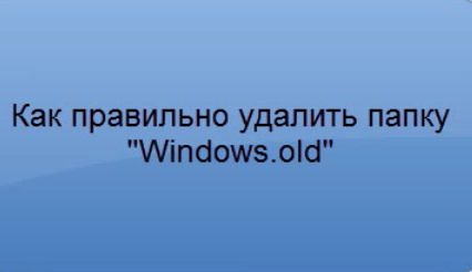 Удаление папки Windows.old на Виндовс 7