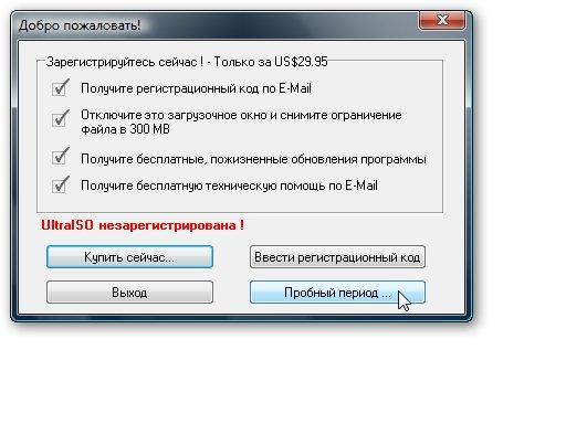 Создание загрузочного диска Windows XP с помощью программы UltraIso фото