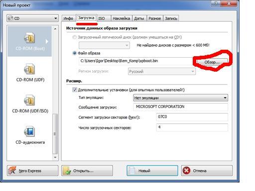 2-kak-sdelat-zagruzochnyj-disk-windows-xp