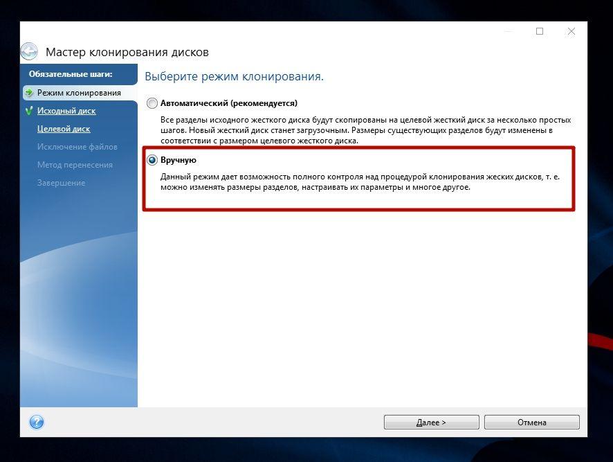 Windows 7 как перенести на диск