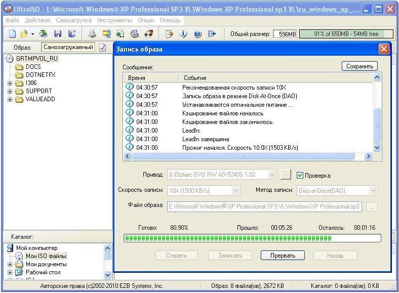 5-sozdanie-zagruzochnogo-diska-windows-xp-s-pomoshhyu-programmy-ultraiso