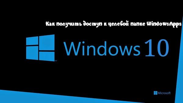 Как получить доступ к целевой папке WindowsApps в Windows 10