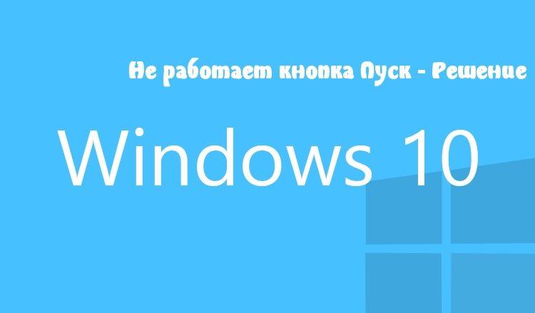 Не работает кнопка Пуск в Windows 10 - Решение