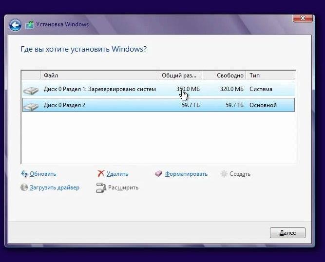 Удаляем раздел со старой Windows 10