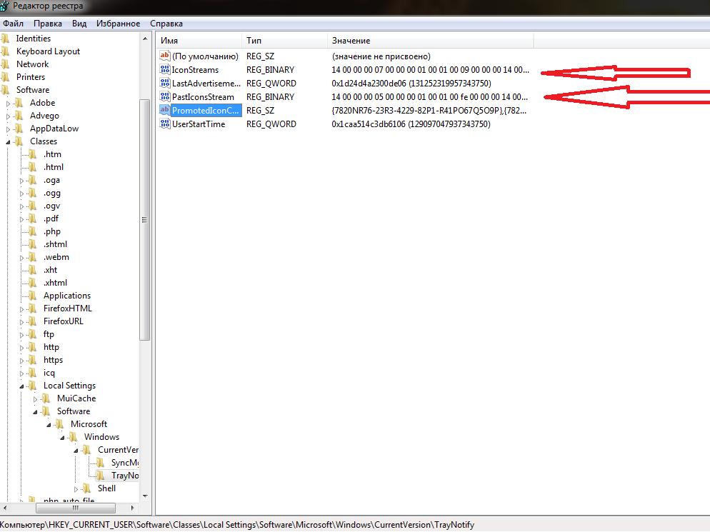 udalenie-iconstreams-v-windows-7