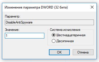 disableantispyware-stavim-znachenie-1
