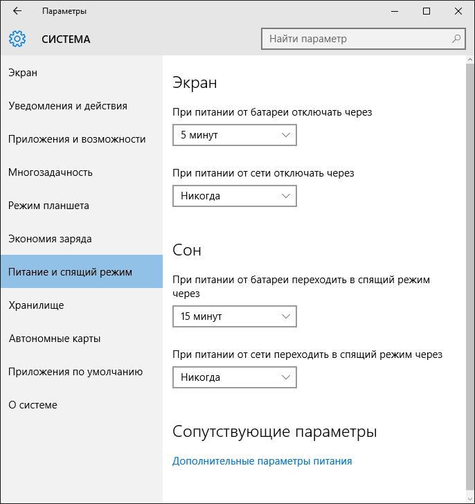 Windows 10 переводить ПК в спящий режим. Выбрать вариант Никогда.