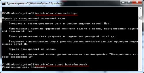 wlan-start-hostednetwork-razmeshhennaya-set-zapushhena
