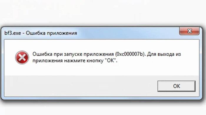 Что за ошибка 0xc000007b