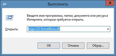 Выполнить regsvr32 KERNELBASE.dll