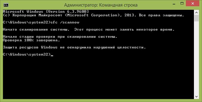 sfc /scannow Решение ошибки с кодом 0xc000007b в Windows 7 и 10