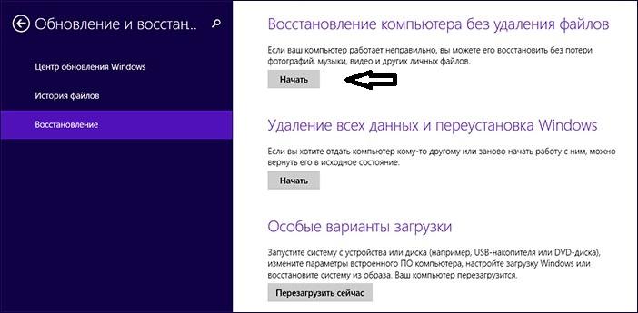 Восстановление без удаления Windows 8 фото