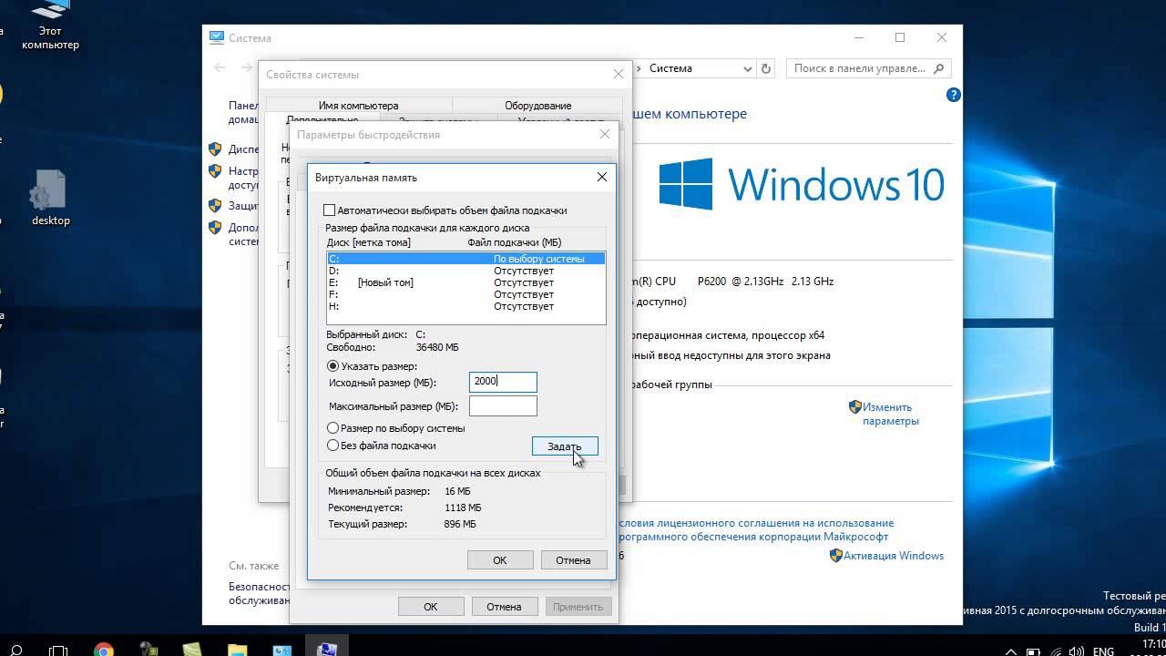 Оптимальный размер файла подкачки Windows 7