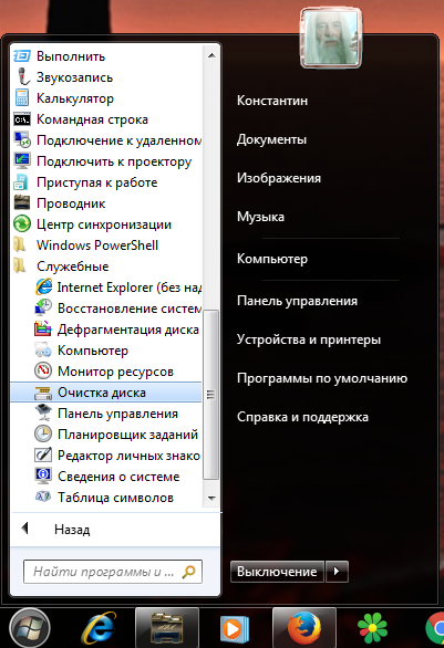 Очистка диска в Windows 7