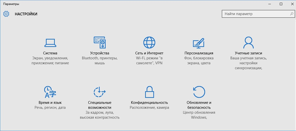 Смена пользовательского профиля в Windows 10