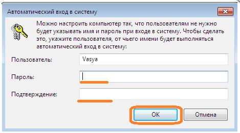автоматический вход в систему виндовс 8