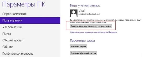 переключиться на локальную учетную запись windows 8