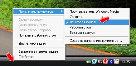 языковая панель Windows XP