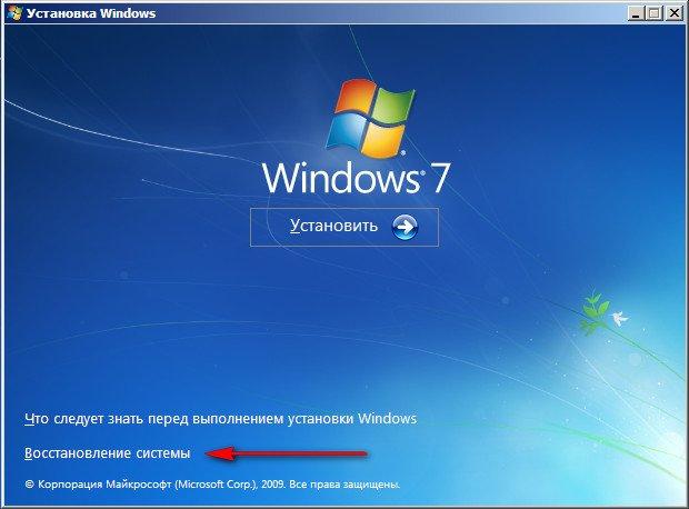 2 Забыт пароль администратора Windows 7РЕШЕНИЕ