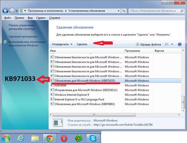 windows-7-kb971033-udalit