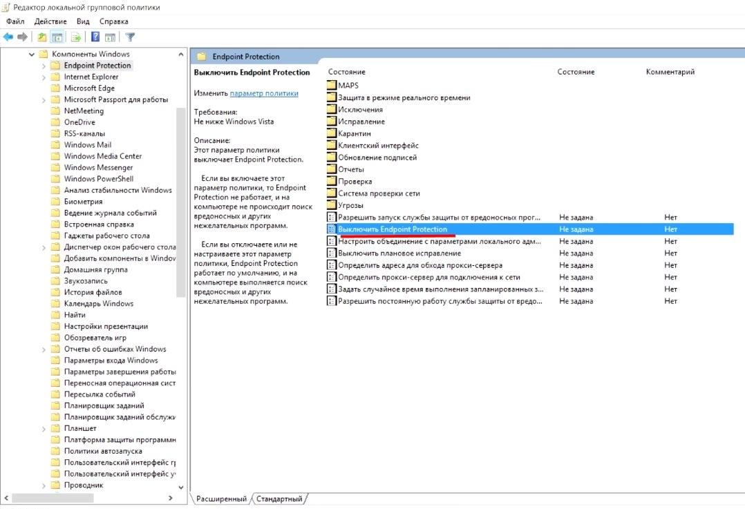 vyklyuchit-endpoint-protection-windows-10