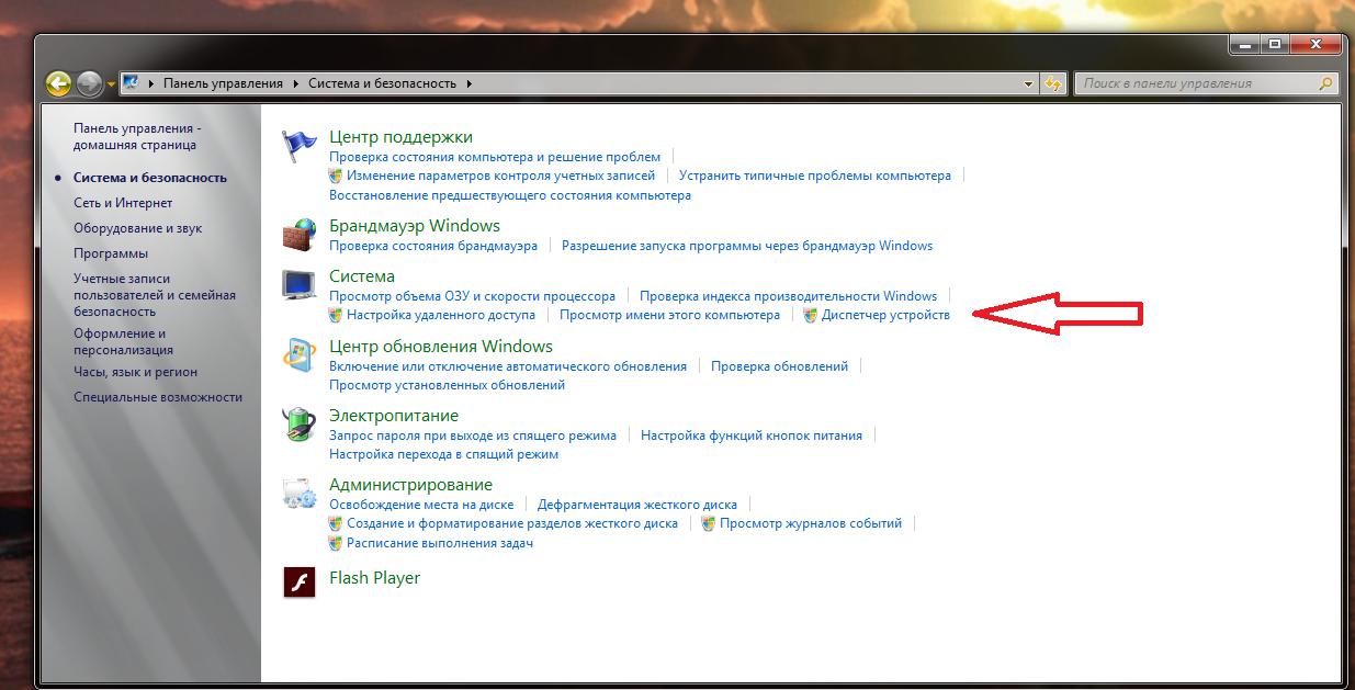 Заходом в диспетчер устройств Windows 7