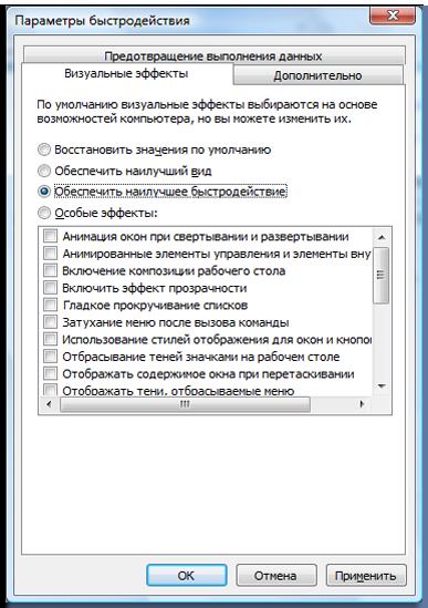 Настройка визуальных эффектов обеспечить наилучшее быстродействие в Windows 7