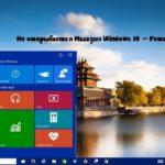 Не открывается Магазин Windows 10 – Решаем проблему
