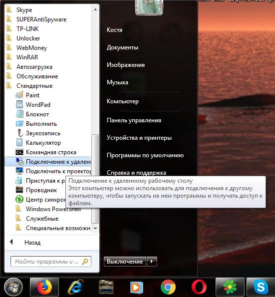 Подключение к удаленному рабочему столу Windows 7