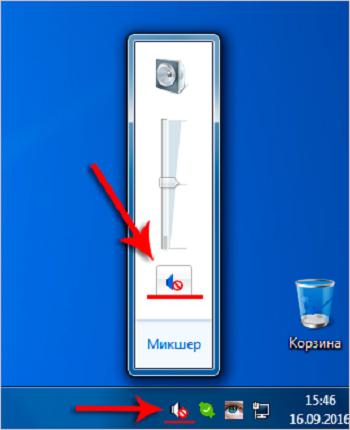 Пропал значок громкости звука, смены языка, сети в Windows 7