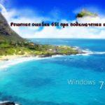 Решение ошибки 651 при сбое подключения интернета в Виндовс 7