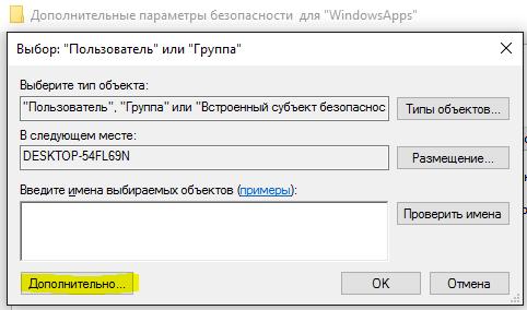 nazhimaem-dopolnitelno-windowsapps