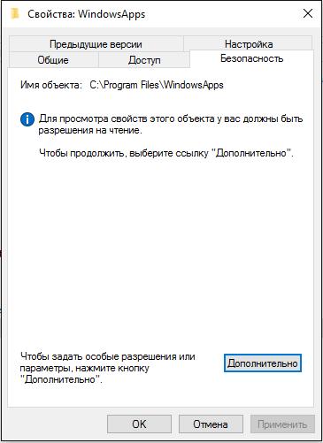svojstva-celevoj-papki-windowsapps
