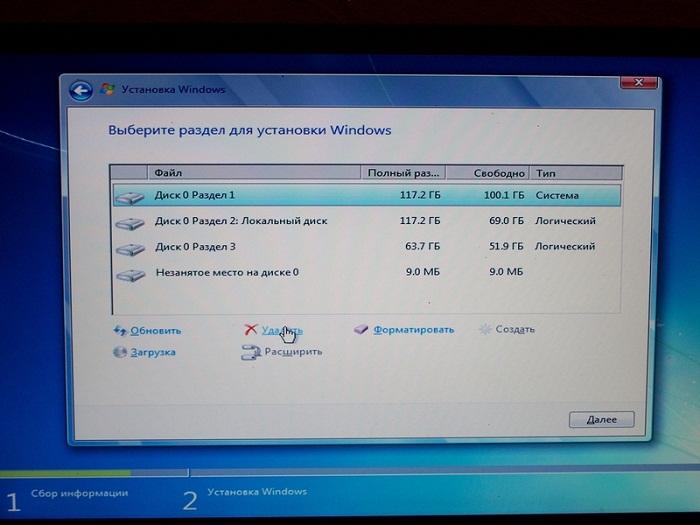 создаем раздел в Windows 7
