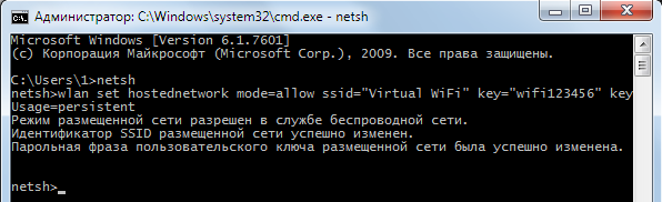 netsh-v-komandnoj-stroke-windows-7
