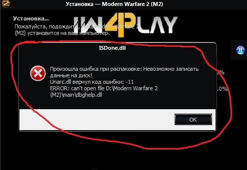 При установки игры произошла ошибка Unarc.dll код 11