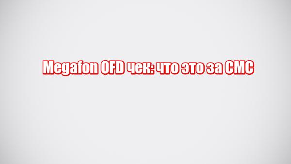 Megafon OFD чек: что это за СМС
