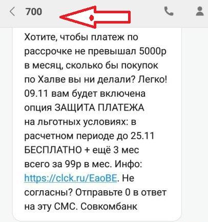 Пришло СМС с номера 700 от Совкомбанка: что это?