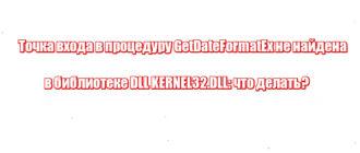 Точка входа в процедуру GetDateFormatEx не найдена в библиотеке DLL KERNEL32.DLL: что делать?