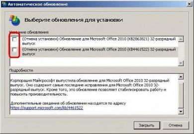 обновление Microsoft Office 2010