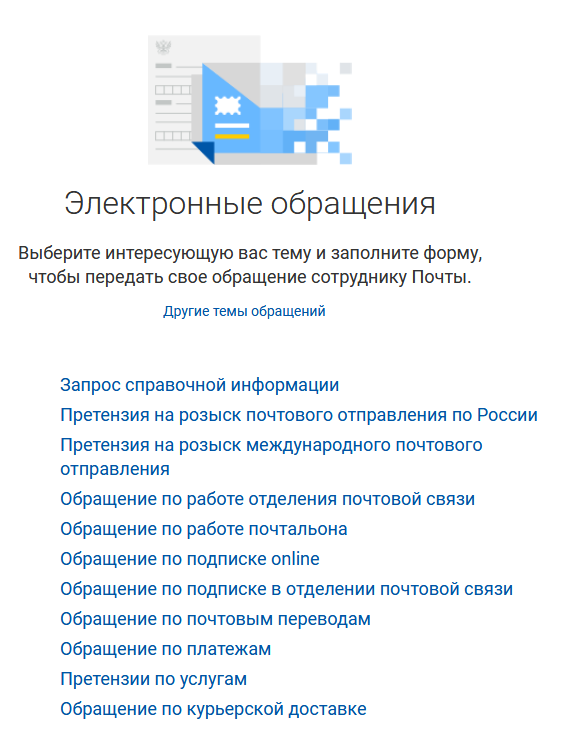 Почта России оставить претензию
