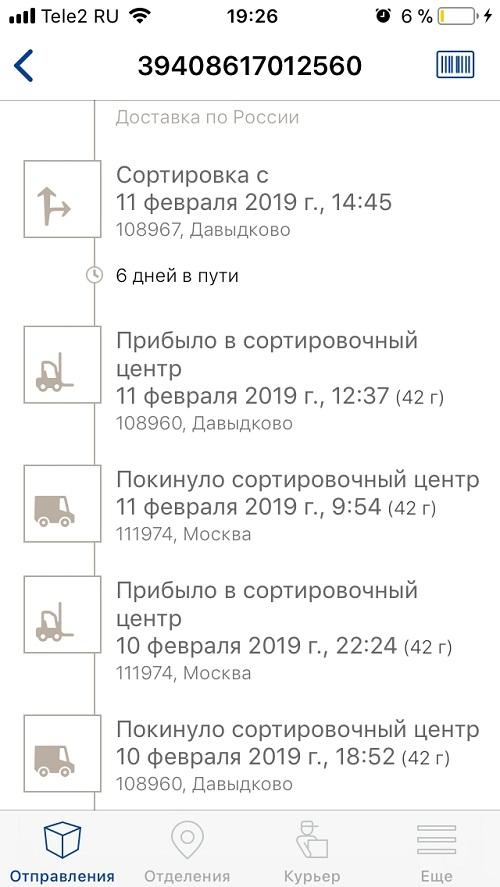 Прибыло в сортировочный центр 108960 Давыдково