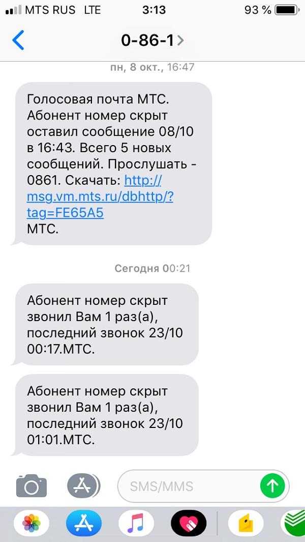 msg.vm.mts.ru/dbhttp оставили голосовое сообщение: что делать?
