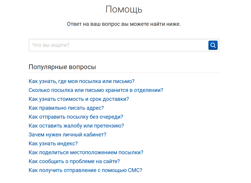 www.pochta.ru