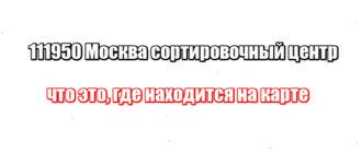 111950 Москва сортировочный центр: что это, где находится на карте