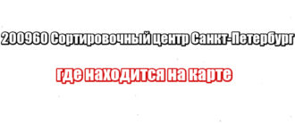 200960 Сортировочный центр Санкт-Петербург: где находится на карте