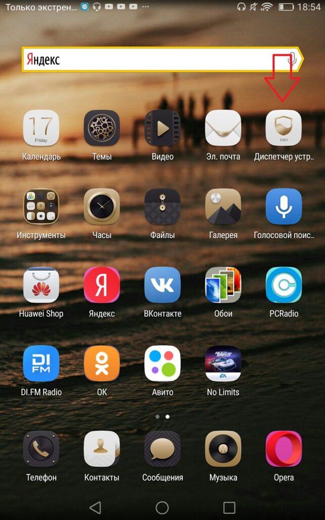Буферная зона в телефоне Huawei