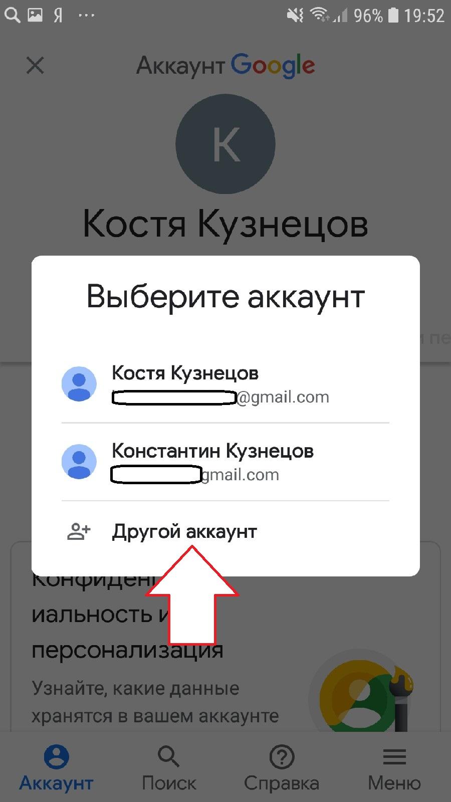 Деактивация Гугл-аккаунта и его новое добавление