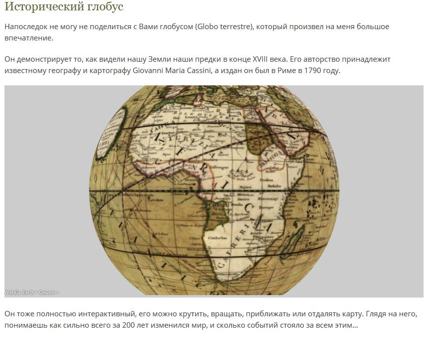 Исторический глобус